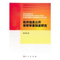 信息公开保密审查制度研究 9787010138886
