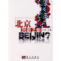 北京创新之都