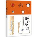 好好学习:个人知识管理精进指南(团购,请致电010-57993380)