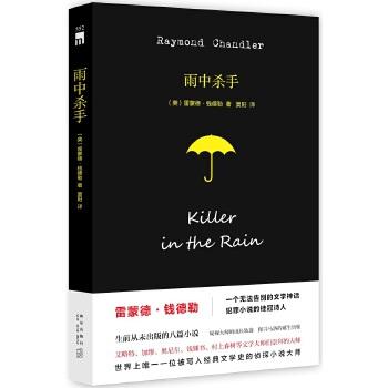 雨中杀手(pdf+txt+epub+azw3+mobi电子书在线阅读下载)