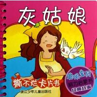 灰姑娘/聪明宝贝脑力启蒙书