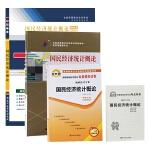 国民经济统计概论自学考试教材&全真模拟试卷&一考通题库 共3册