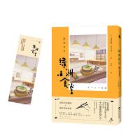 绿洲食堂(安倍夜郎携日本知名漫画小说家左古文男,继《深夜食堂》后,从东京到大阪,再次开启一场饕餮之旅。)