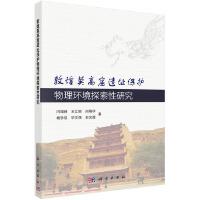 敦煌莫高窟遗址保护物理环境探索性研究