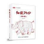 ��fPHP(第4版)