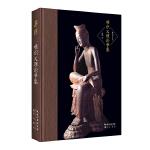 唯识义理论争集-唯识学丛书(第四辑)-展现民国时期关于唯识学的五大论争