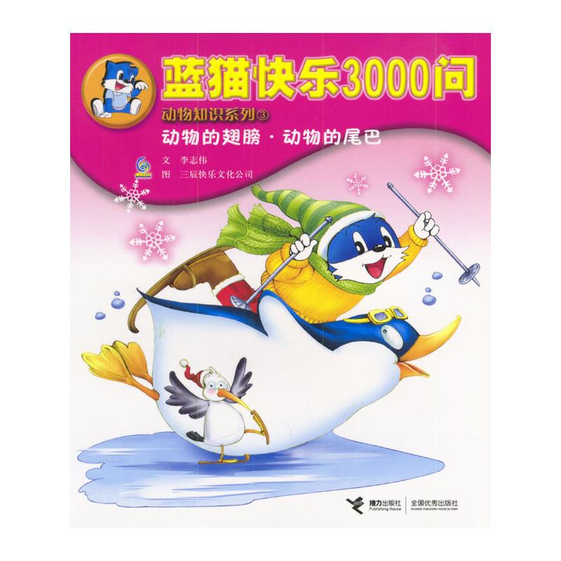 蓝猫快乐3000问 3:动物的翅膀·动物的尾巴