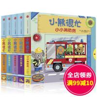 小熊很忙绘本系列中英双语互动纸板游戏书全5册8 宝宝书籍 洞洞撕不烂3d立体书 婴幼儿1-2-3周岁