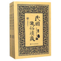 民国前汉通俗演义-历朝通俗演义-(上中下册)