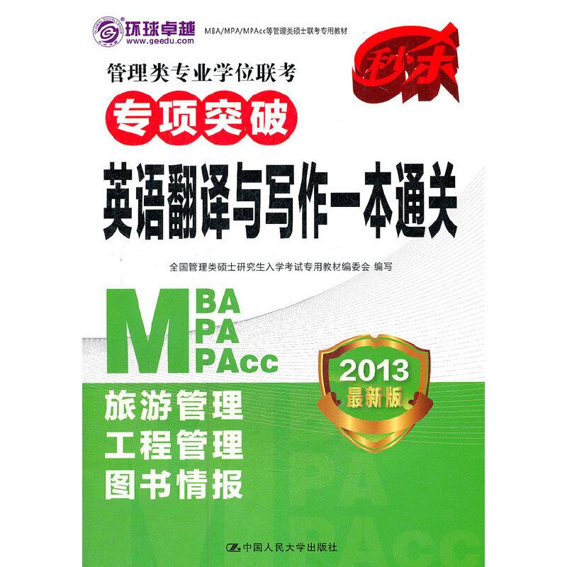 管理类硕士联考专用教材管理类专业学位联考专项突破英语翻译与写作一本通关(2013年MBA/MPA/MPAcc)