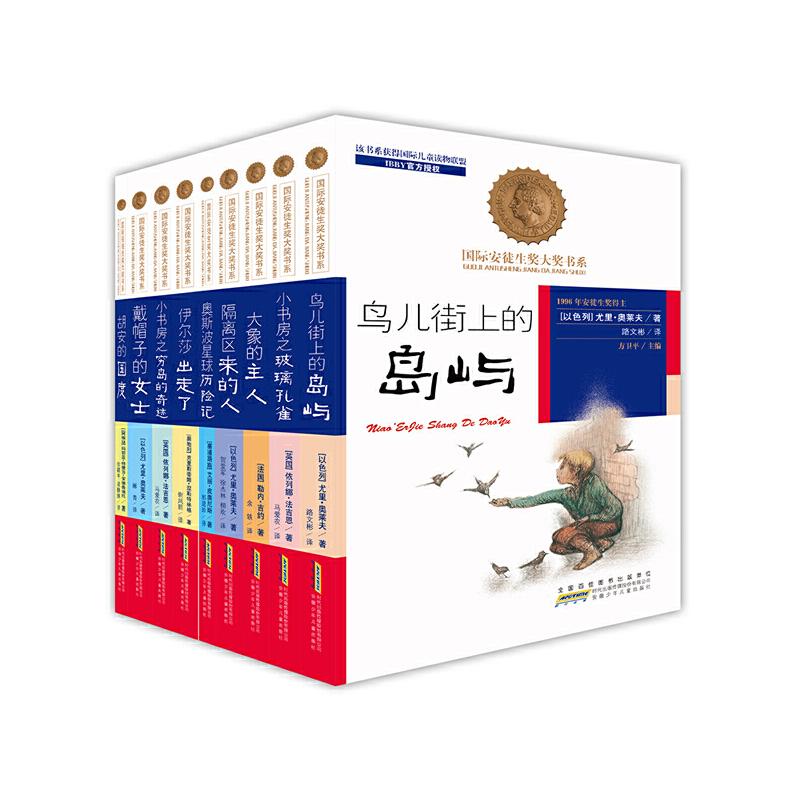 """国际安徒生奖大奖书系(文学作品系列第一辑下 共9册) 世界公认的儿童文学界的""""诺贝尔奖"""";一套引领我们的孩子和世界的孩子同步共读的经典作品。中国孩子牵手世界孩子,共读经典;体验阅读的幸福感,走向富足的精神世界。"""