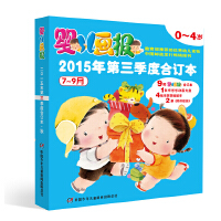 婴儿画报2015年第三季度合订本