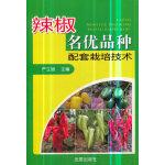辣椒名优品种配套栽培技术