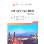 冶金工程专业实习指导书――钢铁冶金