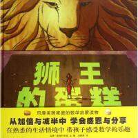 狮王的蛋糕(精)/蒲蒲兰绘本馆