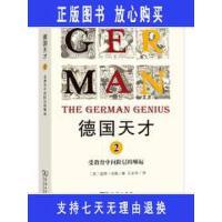 【二手旧书9成新】德国天才2:受教育中间阶层的崛起