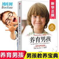 正版包邮 养育男孩典藏版 养育女孩作者史蒂夫比达尔夫 如何教育男孩 育儿书籍父母 培养男孩的教育书 热锅上的家庭 亲子