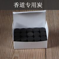 古韵香道用品用具 隔火熏香 香薰炭空熏炭香碳团 养铜香炉专用炭