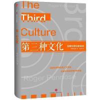 【二手旧书8成新】第种文化 约翰・布罗克曼 中信出版社 9787508631608