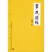 【二手旧书9成新】 黄氏圈论 黄传贵 9787801902870 社会科学文献出版社