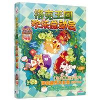 洛克王国欢乐总动员(套装共8册)