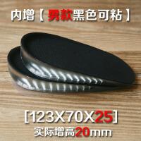 内增高鞋垫自粘硅胶舒适减震隐形半垫后跟垫增高垫后半垫男女足跟贴