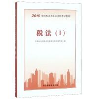 税法(Ⅰ2019全国税务师职业资格考试教材)
