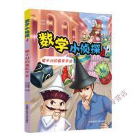 【二手旧书8成新】数学小侦探4 帽子村的嘉年华会 9787312044786