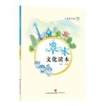 泉水文化读本(小学低年段)