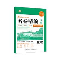 曲一线 浙江专用 名卷精编B版 生物 适用2020选考 一线名卷 五三