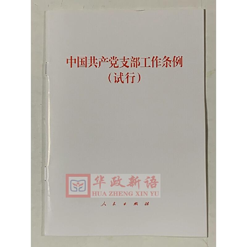 正版   中国共产党支部工作条例(试行)32开    2018新版  人民出版社 单行本