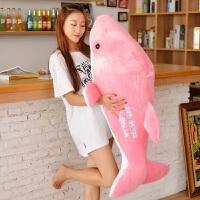 海豚布娃娃公仔毛绒玩具可爱陪你睡觉抱枕女孩懒人床上大号玩偶萌 海豚 玫红(有拉链,方便拆洗) 1.5米
