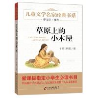 草原上的小木屋 曹文轩推荐儿童文学经典书系 四年级推荐阅读
