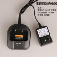 UV5R 7代 8代 先创版 远拓版 先锋版 宝峰对讲机充电器 通用