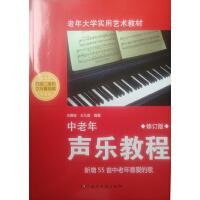 中老年声乐教程(修订版)