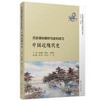 历史课标解析与史料研习・中国近现代史(历史课标解析与史料研习丛书)