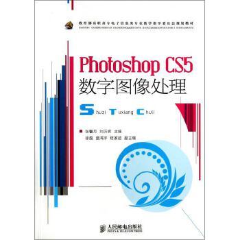 Photoshop CS5数字图像处理(教育部高职高专电子信
