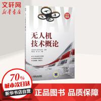 无人机技术概论 机械工业出版社