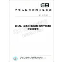 GB/T 18149-2017 离心泵、混流泵和轴流泵 水力性能试验规范 精密级