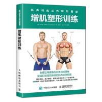 肌肉训练彩色解剖图谱 增肌塑形训练