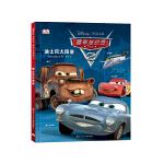 迪士尼大图鉴:赛车总动员2