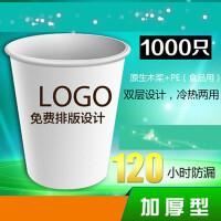纸杯定制印LOGO一次性杯子订做商务广告杯加厚环保一次性纸杯定做r9c