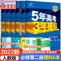 五年高考三年模拟高中语文数学英语物理化学生物必修二理科全套6本2019人教版