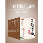 一套书提升逼格(文史哲+经管互联网)(套装共40册)