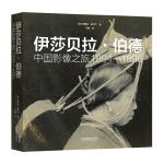 伊莎贝拉・伯德:中国影像之旅1894―1896