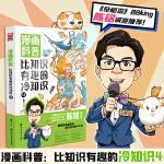 【陈铭推荐】漫画科普:比知识有趣的冷知识4