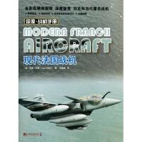 现代法国战机(深度战机手册) (英)保罗・艾登 译者:刘依晗