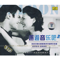 邂逅音乐吧2(3CD)