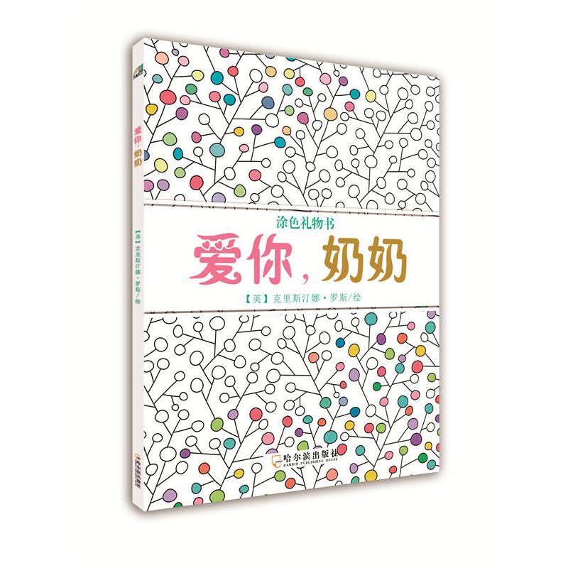 爱你,奶奶 随书附送精美涂色明信片,亲手绘涂给亲爱的奶奶吧