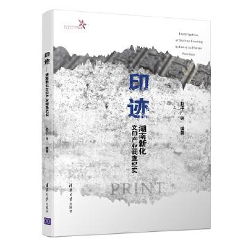 印迹——湖南新化文印产业调查纪实